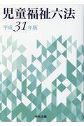 児童福祉六法 平成31年版の本