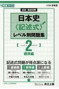 日本史〈記述式〉レベル別問題集 2の本