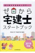 ゼロから宅建士スタートブック 2019年版の本