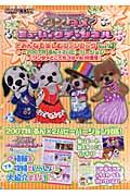 ワンタメミュージックチャンネルとみんなで楽しむファンブック vol.4