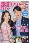 韓流ラブストーリー完全ガイド 美しい愛号の本