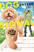 DOG SIGNAL 1の本