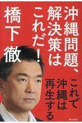 沖縄問題、解決策はこれだ!の本
