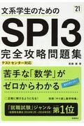 文系学生のためのSPI3完全攻略問題集 '21の本