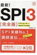 最新!SPI3 '21の本