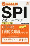 7日でできる!SPI必勝トレーニング '21の本
