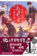 京都府警あやかし課の事件簿の本
