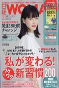 日経 WOMAN (ウーマン) 2019年 02月号の本