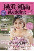 横浜・湘南Wedding No.23の本