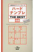 ハードナンプレTHE BEST 48の本