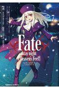 Fate/stay night[Heaven's Feel] 7の本