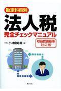 〈勘定科目別〉法人税完全チェックマニュアルの本