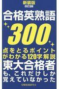 新装版改訂3版 合格英熟語300の本