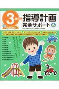 3歳児の指導計画完全サポートの本