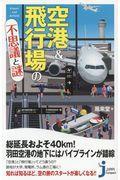 空港&飛行場の不思議と謎の本