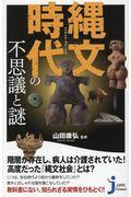 縄文時代の不思議と謎の本