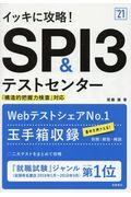 イッキに攻略!SPI3&テストセンター '21の本