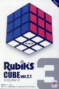 ルービックキューブver.2.1の本