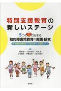 特別支援教育の新しいステージ5つのIで始まる知的障害児教育の実践・研究の本