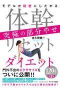 体幹リセットダイエット究極の部分やせの本