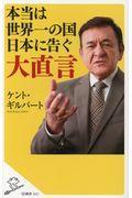 本当は世界一の国日本に告ぐ大直言の本