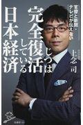 官僚と新聞・テレビが伝えないじつは完全復活している日本経済の本