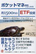 ポケットマネーではじめる月1500円のETF投資の本