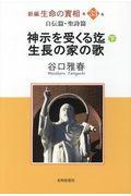 新編生命の實相 第33巻の本