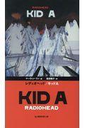 レディオヘッド/キッドAの本