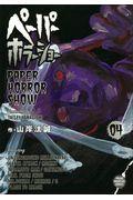 ペーパーホラーショー 04の本