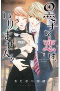 黒子に恋は、いりません。 2の本