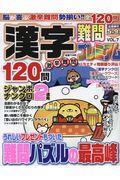 漢字難問プレミアム VOL.7の本