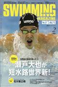 SWIMMING MAGAZINE (スイミング・マガジン) 2019年 02月号の本