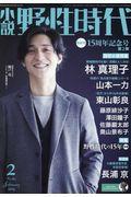 小説野性時代 VOL.183(February 2019)の本