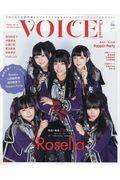 VOICE Channel VOL.06の本
