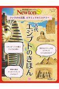 古代エジプトのきほんの本