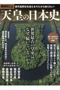 天皇の日本史の本