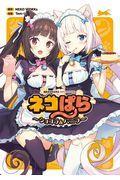 ネコぱら~ショコラ&バニラ~の本