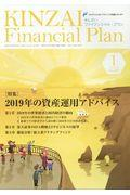 KINZAI Financial Plan No.407(2019年.1月号)の本