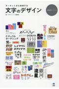 文字のデザインの本