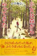 少女は森からやってきたの本