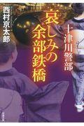 十津川警部哀しみの余部鉄橋の本