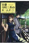 京都寺町三条のホームズ 11の本