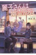 麗子さんは幽霊部員の本
