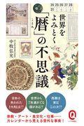 世界をよみとく「暦」の不思議の本