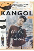KANGOL × Ken Kagami WAIST POUCH BOOKの本