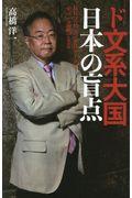 ド文系大国日本の盲点の本