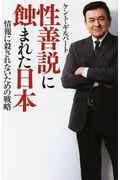 性善説に蝕まれた日本の本