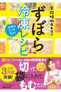 家政婦makoのずぼら冷凍レシピの本
