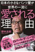 日本の小さなパンツ屋が世界の一流に愛される理由の本
